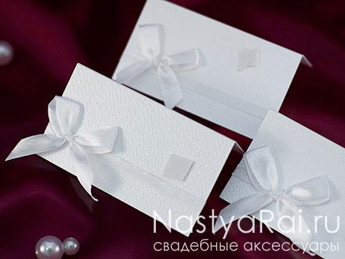 Классические банкетные карточки, белые