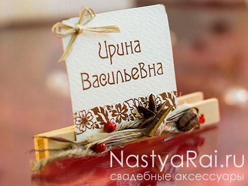 Рустикальная рассадочная карточка