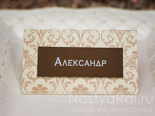 Рассадочная карточка для гостей с узором