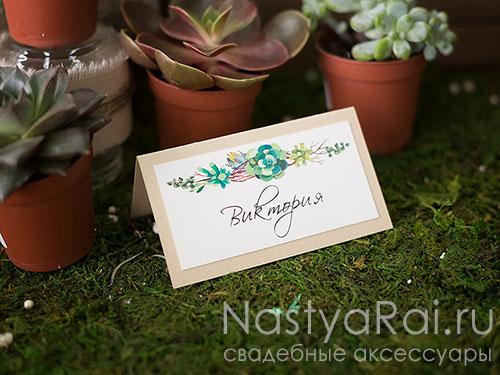 """Банкетная карточка """"Ботаника"""""""