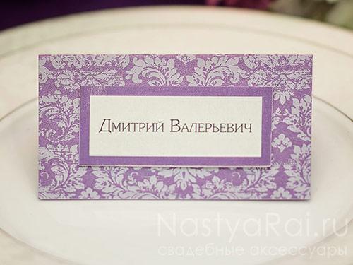 """Карточка """"Сиреневый Дамаск"""", двухслойная"""