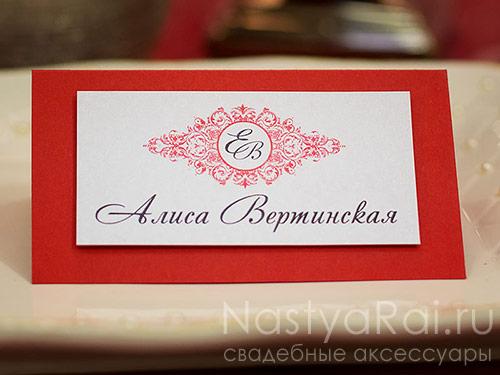 """Карточка гостевая """"Рубин"""""""