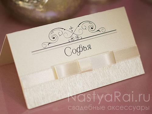 """Гостевая карточка """"Зефир"""""""