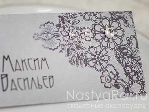 Рассадочная карточка Серебро