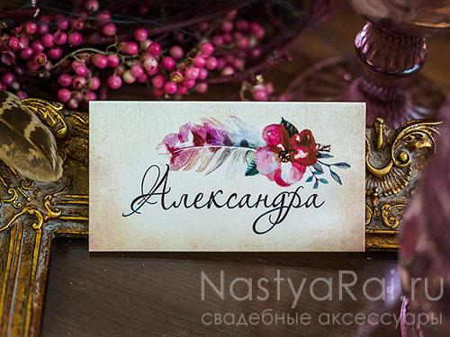 """Рассадочная карточка """"Флора"""""""