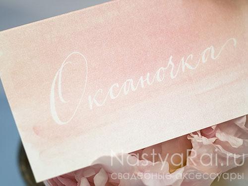 """Свадебная карточка """"Розовая акварель"""""""
