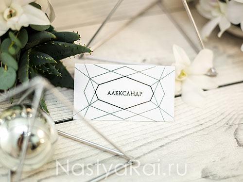 Рассадочная карточка на свадьбу, серебряная