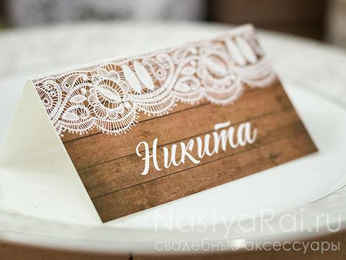 """Гостевая карточка """"Рустик"""""""
