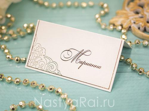 Банкетная карточка на свадьбу
