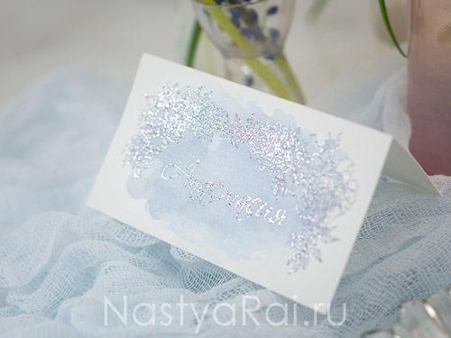 Карточка для рассадки гостей на свадьбу