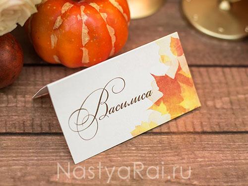 """Рассадочная карточка """"Осенний вальс"""""""