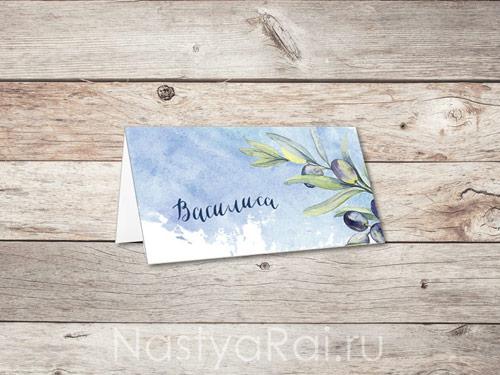 """Рассадочные карточки """"Оливки"""""""