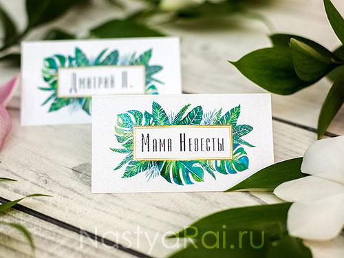 Банкетные карточки в тропическом стиле