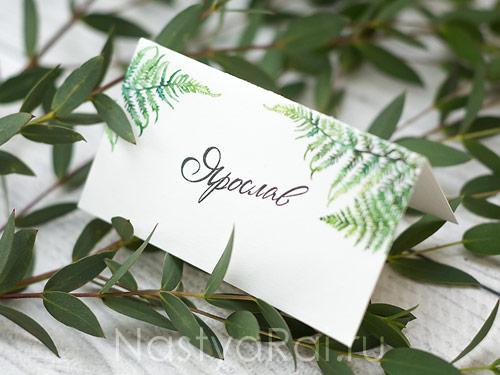 Гостевая карточка с папоротником