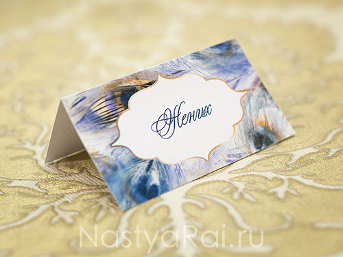 Рассадочная карточка с павлиньими перьями