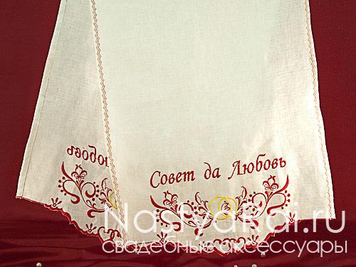 """Рушник """"Совет да любовь"""" льняной с вышивкой"""