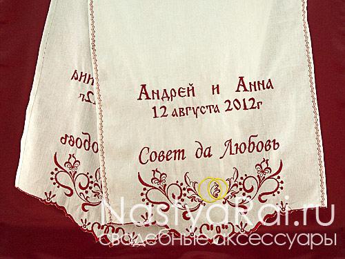Рушник льняной с вышивкой Имен и даты свадьбы