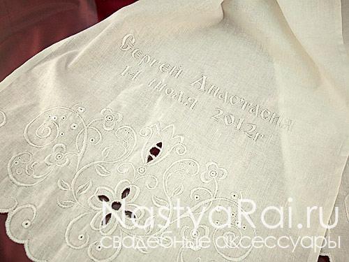 Рушник льняной белый с именами