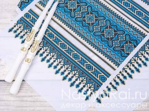 Свадебный рушник с синим орнаментом