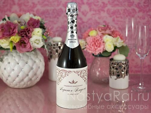 Украшения для бутылок шампанского