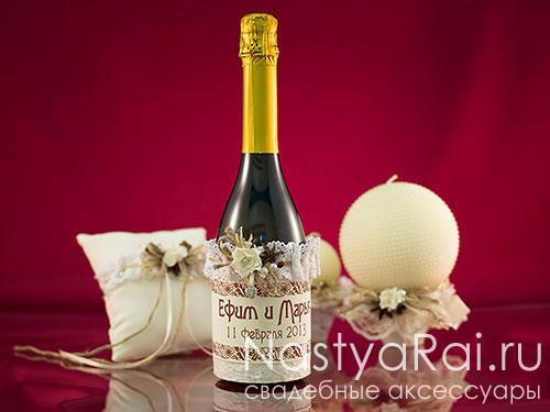 Рустильное украшение для шампанского