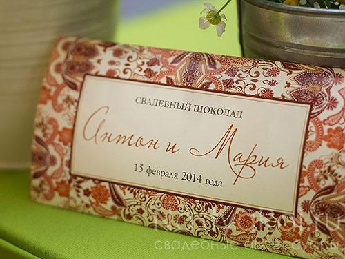 Обертки на свадебный шоколад. Paisley