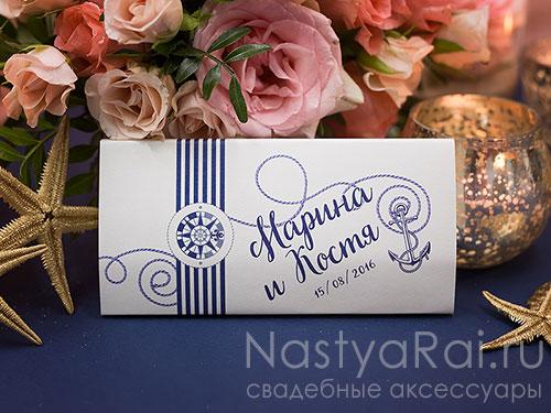 """Обертка на свадебный шоколад """"Синее море"""""""