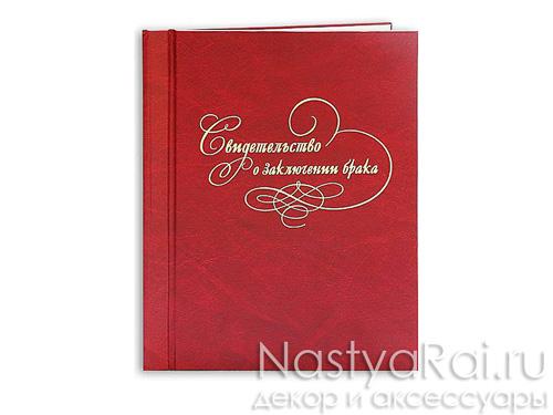 И папку в стиле книги для пожеланий