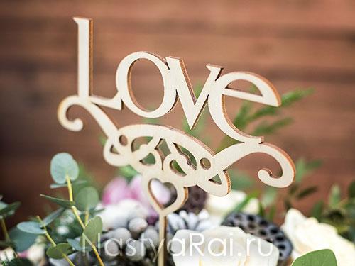 """Топпер на свадебный торт """"Love"""""""
