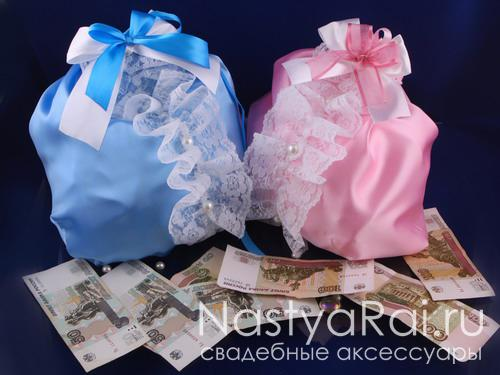 Мешки для денег своими руками