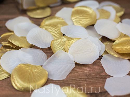 Лепестки свадебные белые и золотые, 300 шт