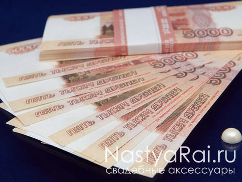Деньги сувенирные - 5.000 рублей