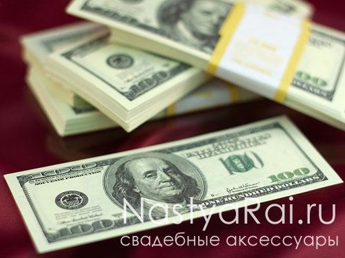 Доллары для конкурсов