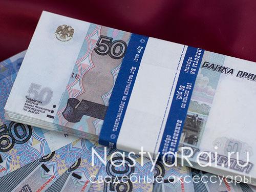Деньги сувенирные - 50 рублей