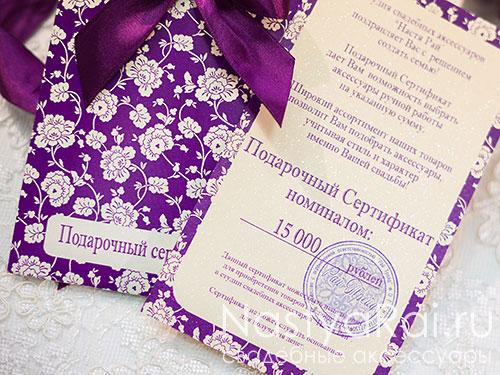 Сертификат подарочный образец на свадьбу