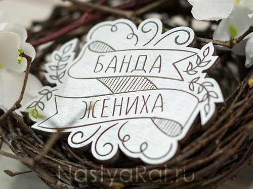 """Значок """"Банда жениха"""", цвет на выбор"""
