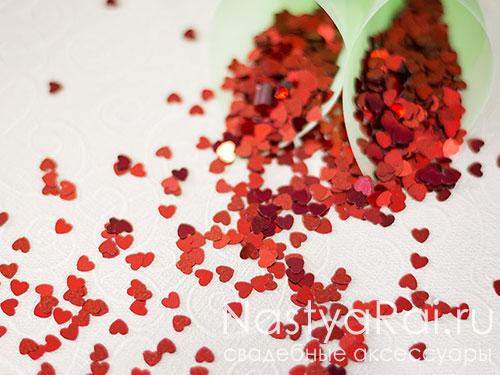 Свадебное конфетти - красные сердечки