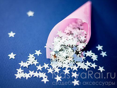 Конфетти звезды серебряные