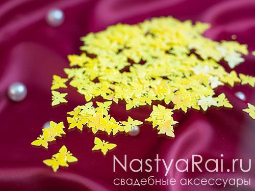 Конфетти жёлтые бабочки