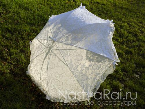 Зонтик для невесты, белый