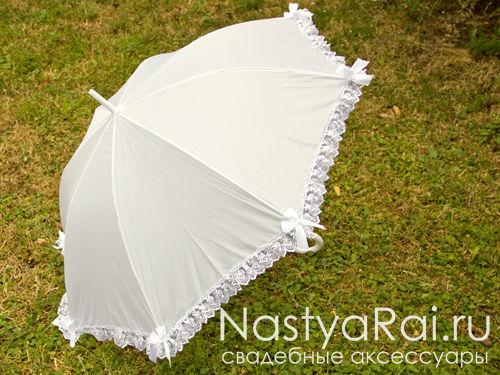 Классический свадебный зонтик. Белый
