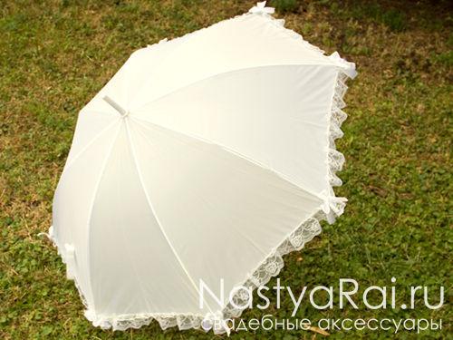 Классический белый свадебный зонтик