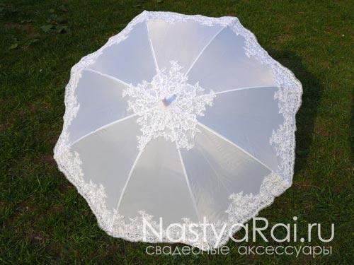 Зонтик свадебный, белый