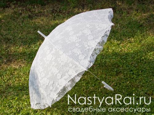 Свадебный зонт Милан, белый